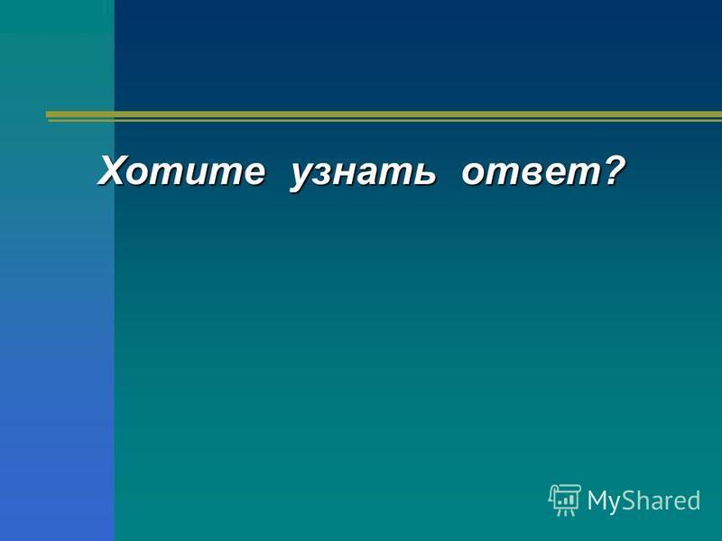 Хотите узнать ответ?