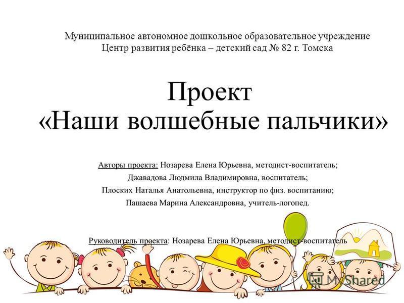 Муниципальное автономное дошкольное образовательное учреждение Центр развития ребёнка – детский сад 82 г. Томска