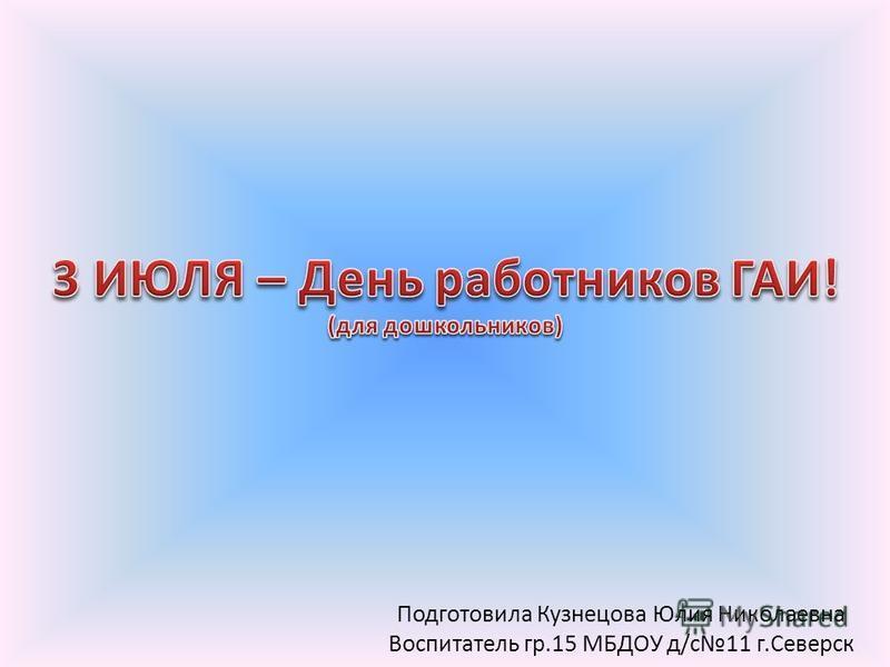 Подготовила Кузнецова Юлия Николаевна Воспитатель гр.15 МБДОУ д/с 11 г.Северск