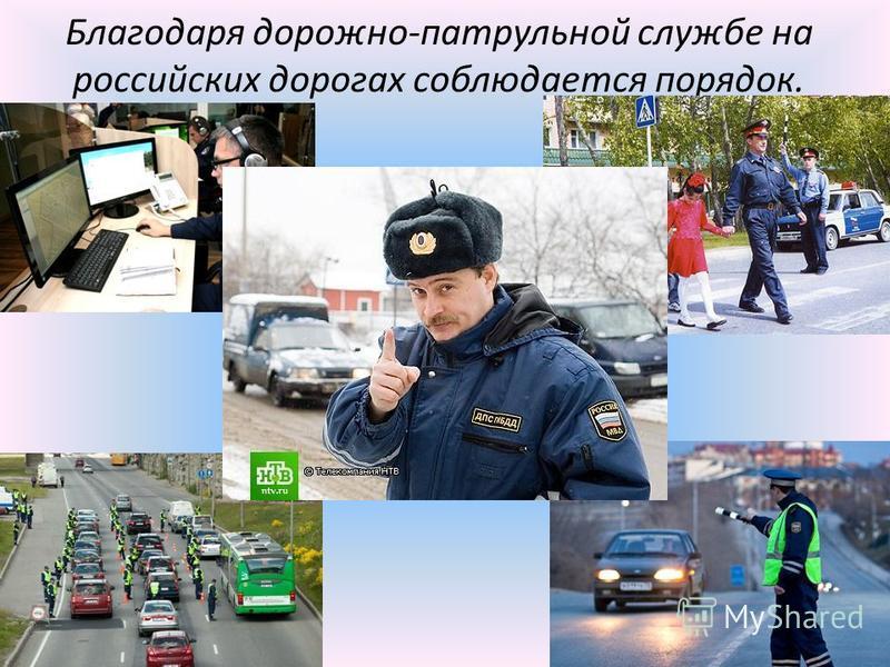 Благодаря дорожно-патрульной службе на российских дорогах соблюдается порядок.