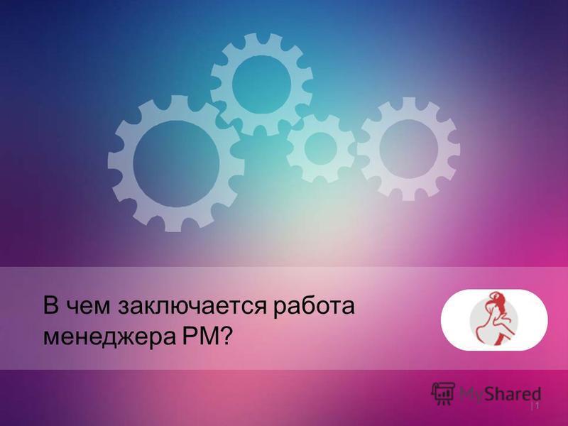 В чем заключается работа менеджера PM? | 1| 1
