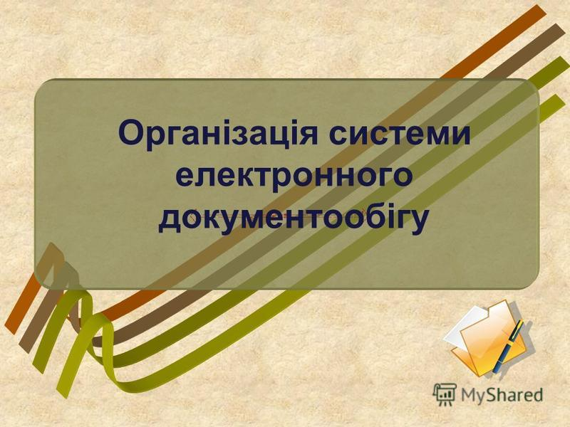Організація системи електронного документообігу