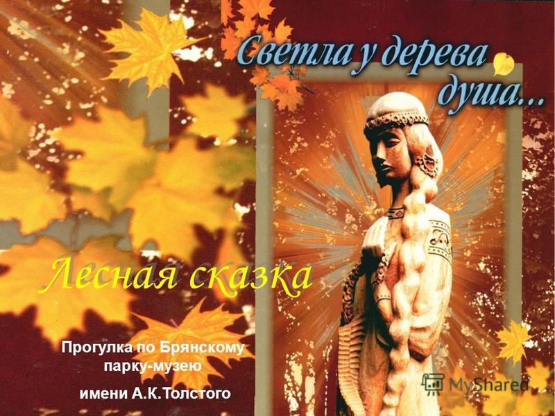 Лесная сказка Прогулка по Брянскому парку-музею имени А.К.Толстого