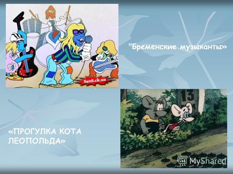« Крот в зоопарке» « Крот в зоопарке» Паровозик из Ромашкова