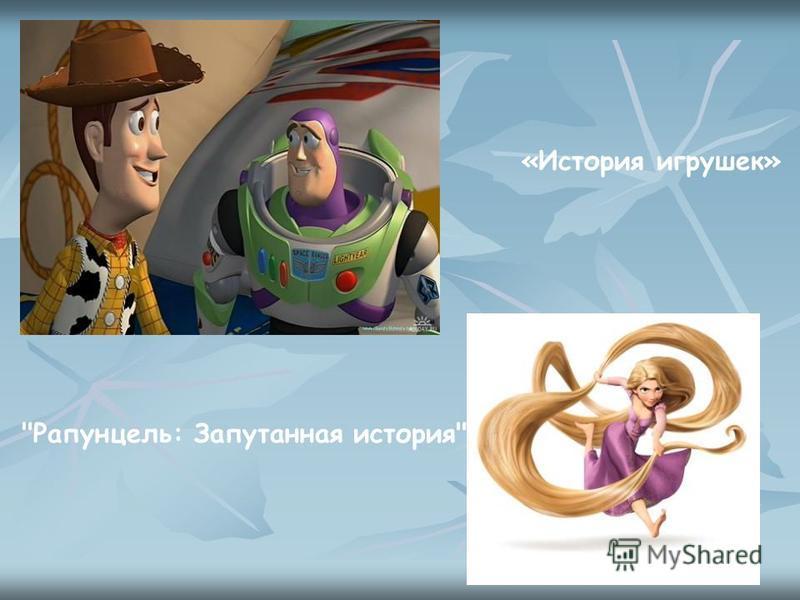 «Белоснежка и семь гномов» «Пиноккио»