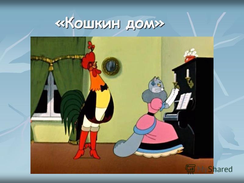 Советские Советские мультфильмы Советские (мультфильмы нашего детства) Персонажи Disney Мультфильмы 21 века