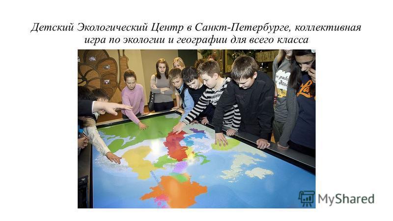 Детский Экологический Центр в Санкт-Петербурге, коллективная игра по экологии и географии для всего класса