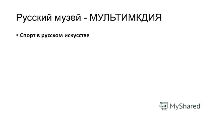 Русский музей - МУЛЬТИМКДИЯ Спорт в русском искусстве