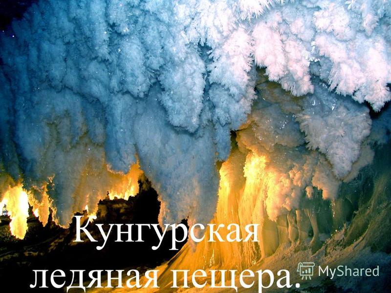 Кунгурская ледяная пещера.