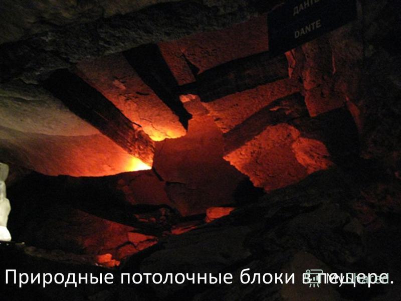 Природные потолочные блоки в пещере.