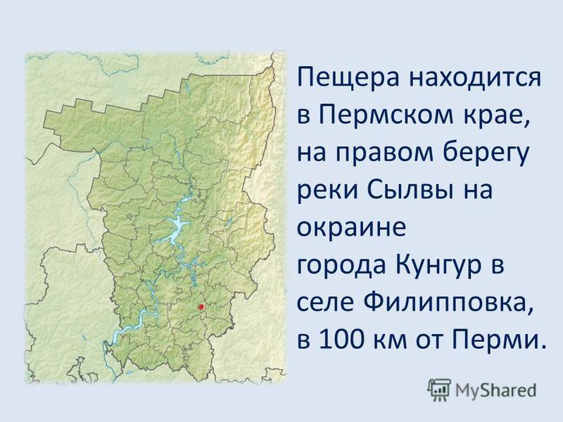 Пещера находится в Пермском крае, на правом берегу реки Сылвы на окраине города Кунгур в селе Филипповка, в 100 км от Перми.