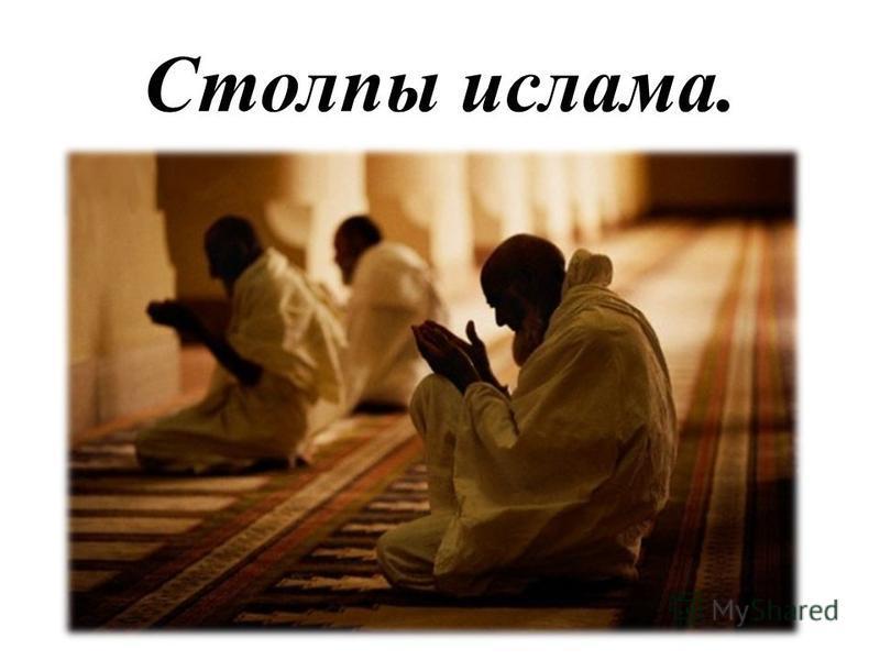 Столпы ислама.