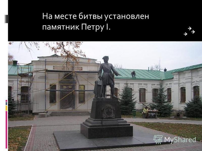 На месте битвы установлен памятник Петру I.