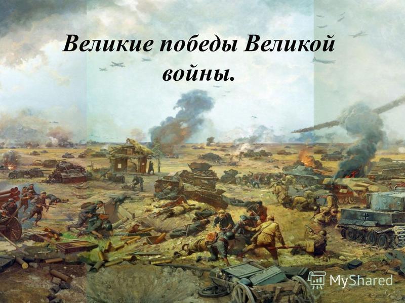 Великие победы Великой войны.