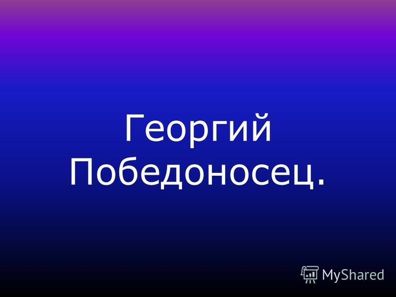 Георгий Победоносец.