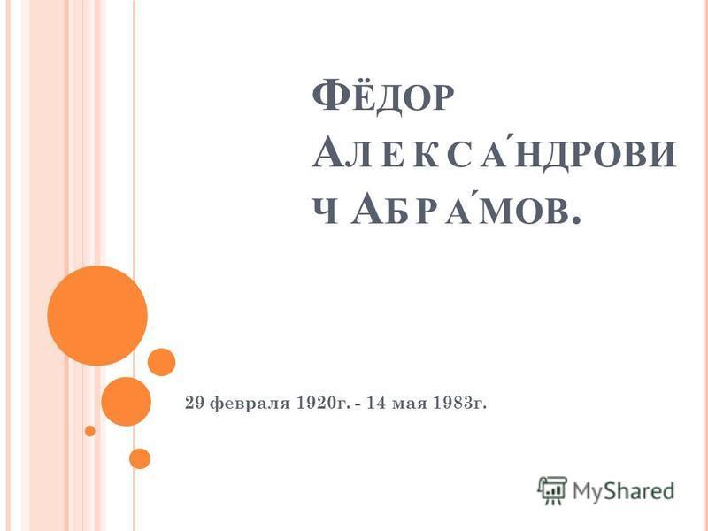 Ф ЁДОР А ЛЕКСАНДРОВИ Ч А БРАМОВ. 29 февраля 1920 г. - 14 мая 1983 г.