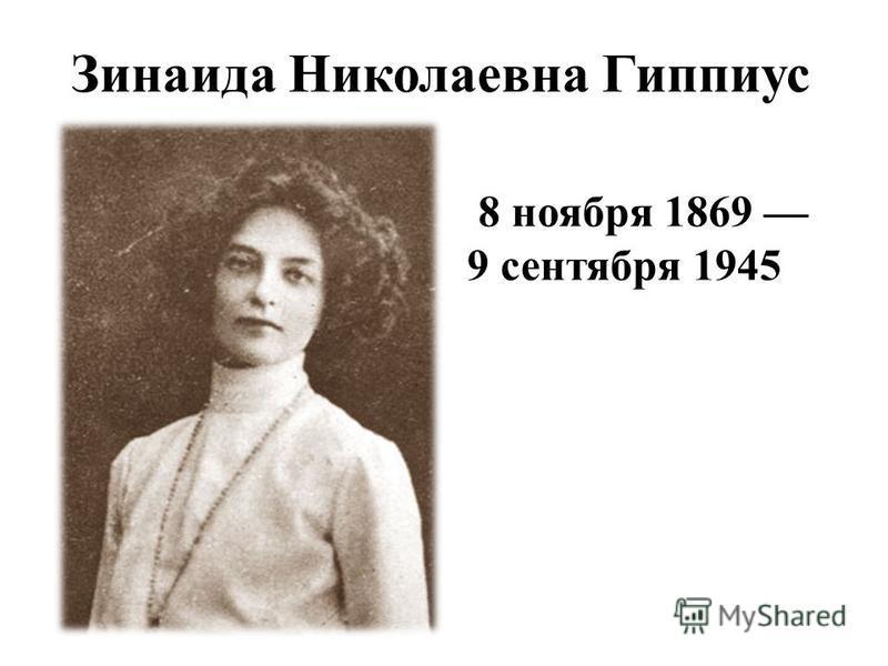 Зинаида Николаевна Гиппиус 8 ноября 1869 9 сентября 1945