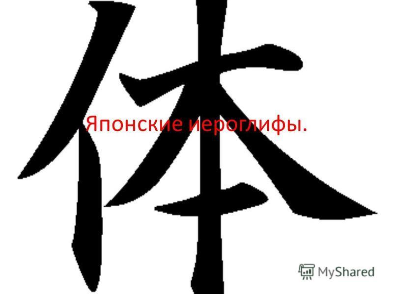Японские иероглифы.