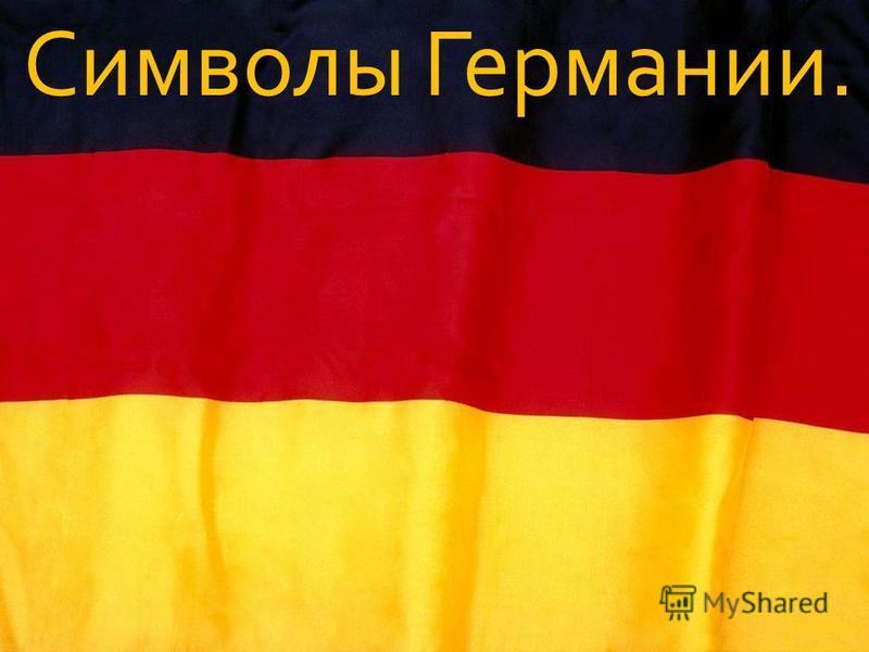 Символы Германии.