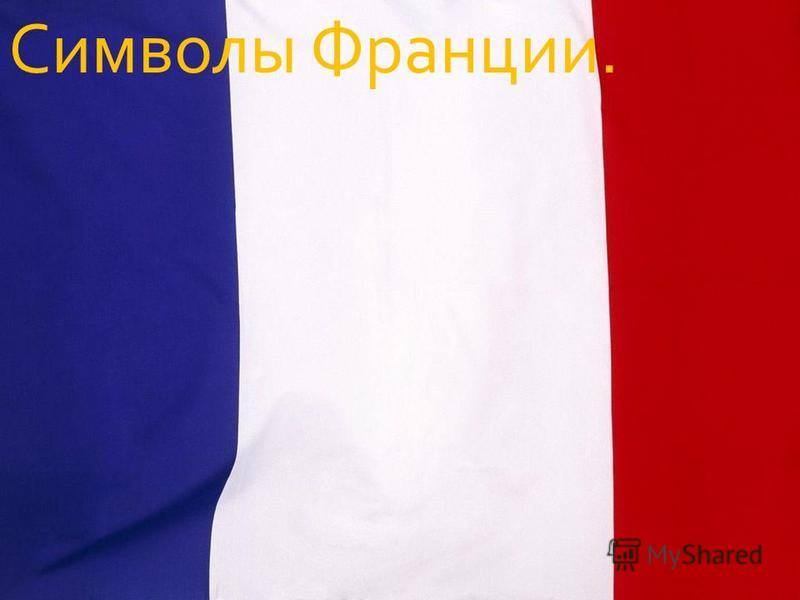 Символы Франции.