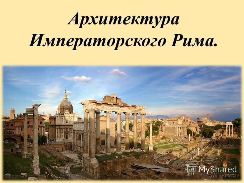 Архитектура Императорского Рима.