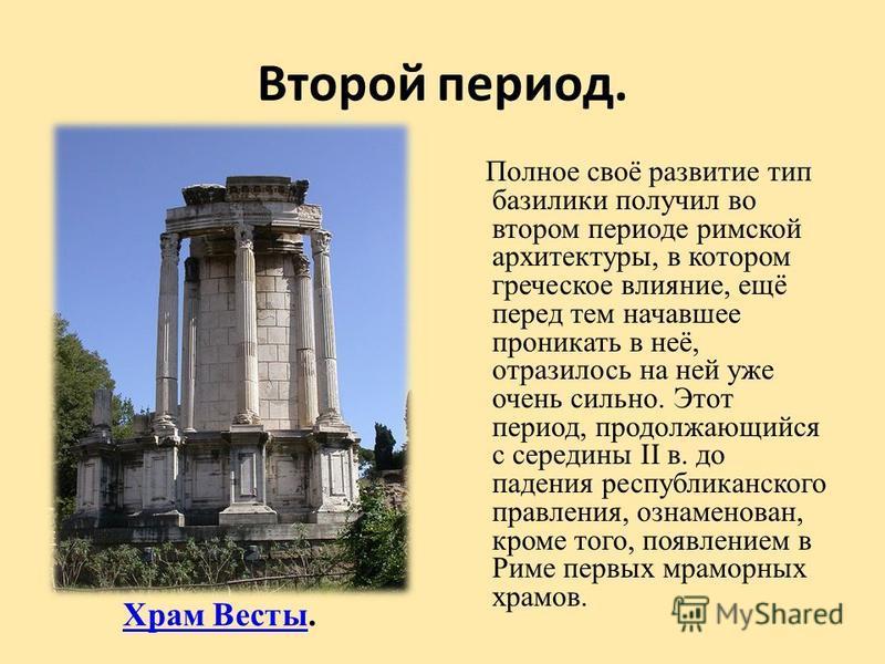 Мхк 10 класс особенности древнеримской архитектуры