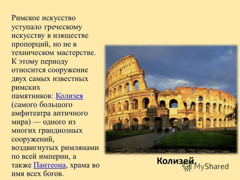 Конспект урока по мхк 10 класс римская архитектура