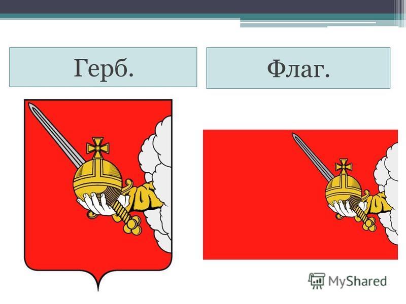 Герб. Флаг.