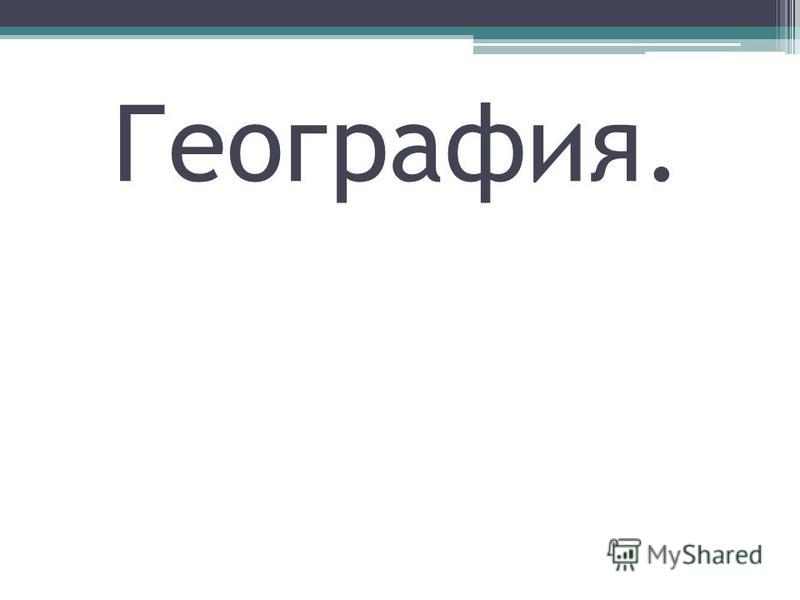География.