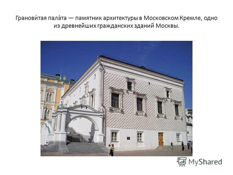 Грановитая палата памятник архитектуры в Московском Кремле, одно из древнейших гражданских зданий Москвы.