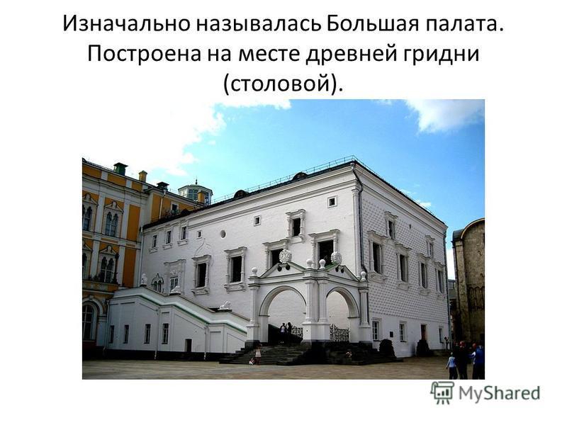 Изначально называлась Большая палата. Построена на месте древней гридни (столовой).
