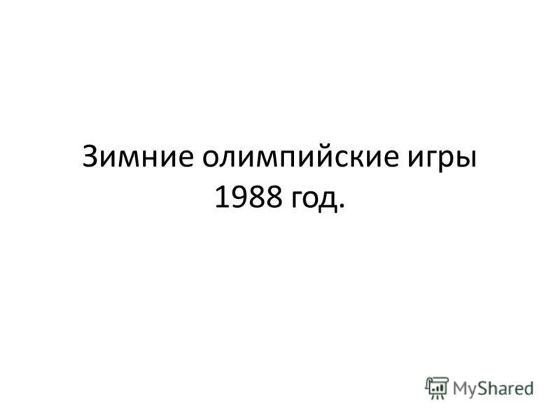 Зимние олимпийские игры 1988 год.