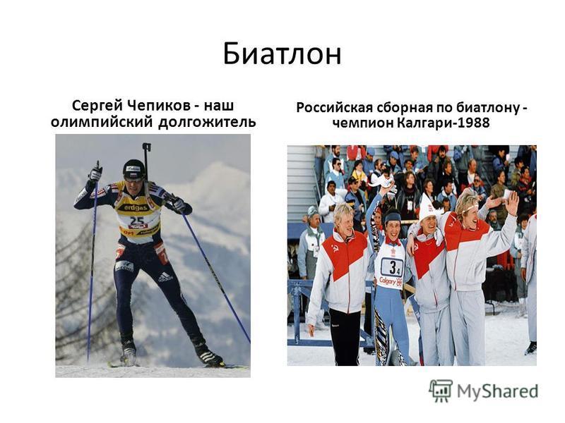 Биатлон Сергей Чепиков - наш олимпийский долгожитель Российская сборная по биатлону - чемпион Калгари-1988