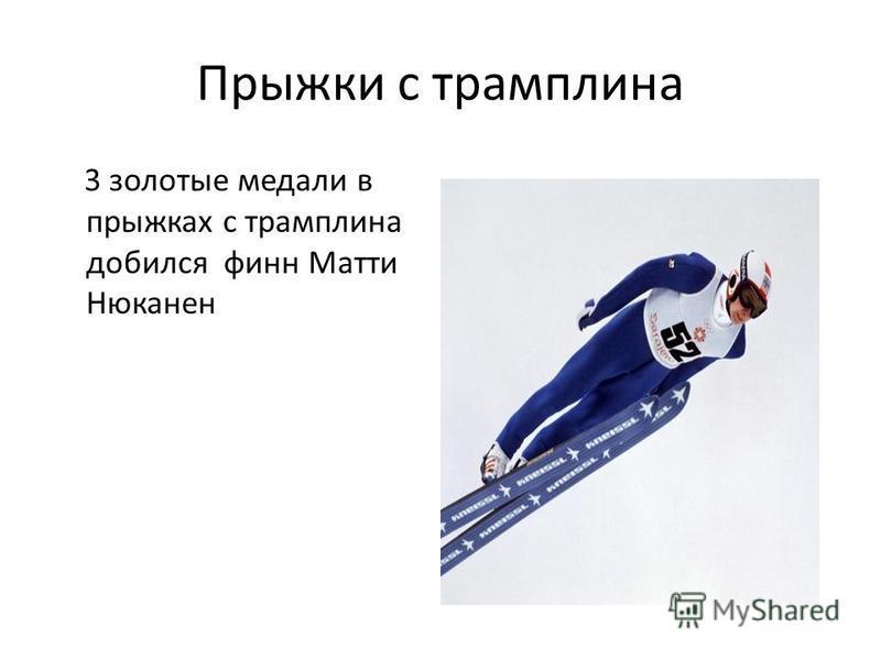 Прыжки с трамплина 3 золотые медали в прыжках с трамплина добился финн Матти Нюканен