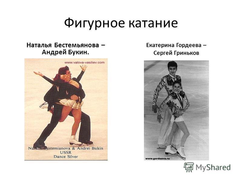 Фигурное катание Наталья Бестемьянова – Андрей Букин. Екатерина Гордеева – Сергей Гриньков