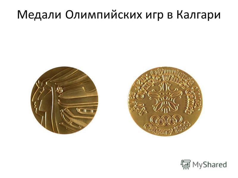 Медали Олимпийских игр в Калгари