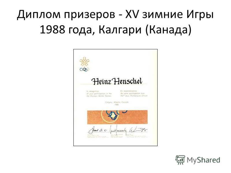 Диплом призеров - XV зимние Игры 1988 года, Калгари (Канада)