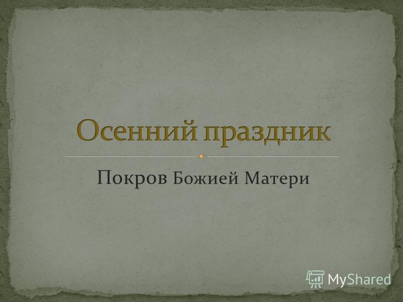 Покров Божией Матери