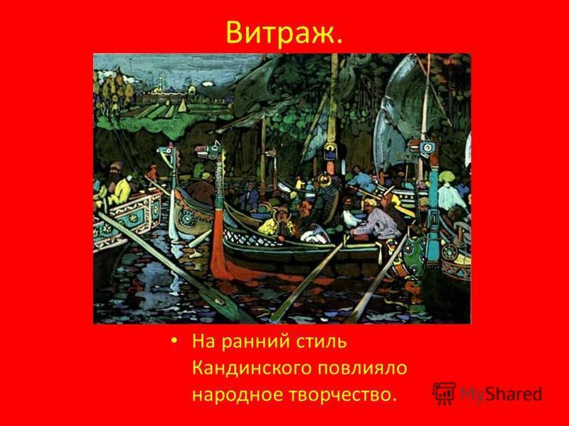 Витраж. На ранний стиль Кандинского повлияло народное творчество.