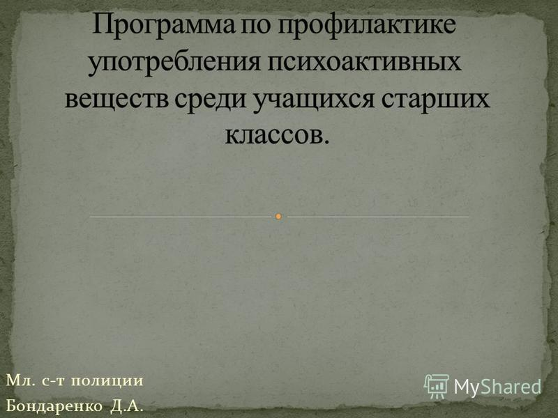Мл. с-т полиции Бондаренко Д.А.