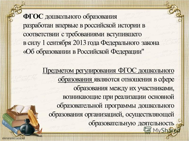ФГОС дошкольного образования разработан впервые в российской истории в соответствии с требованиями вступившего в силу 1 сентября 2013 года Федерального закона «Об образовании в Российской Федерации
