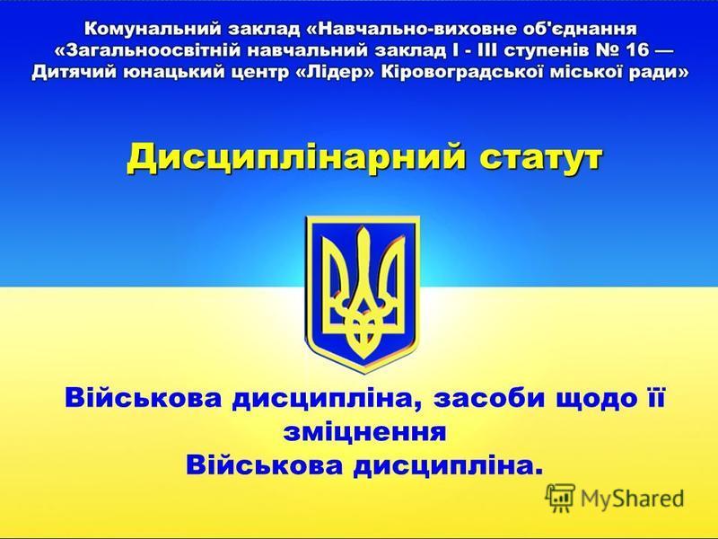 Дисциплінарний статут Військова дисципліна, засоби щодо її зміцнення Військова дисципліна.