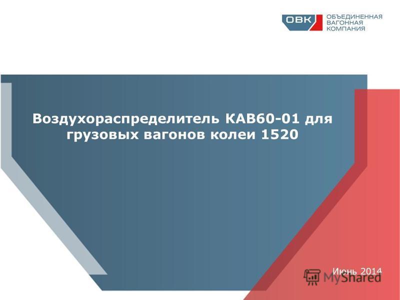 Июнь 2014 Воздухораспределитель КАВ60-01 для грузовых вагонов колеи 1520