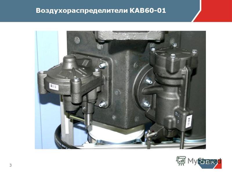 Воздухораспределители КАВ60-01 3