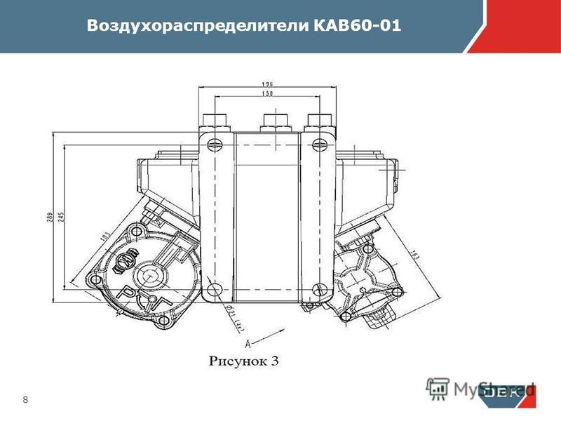 Воздухораспределители КАВ60-01 8