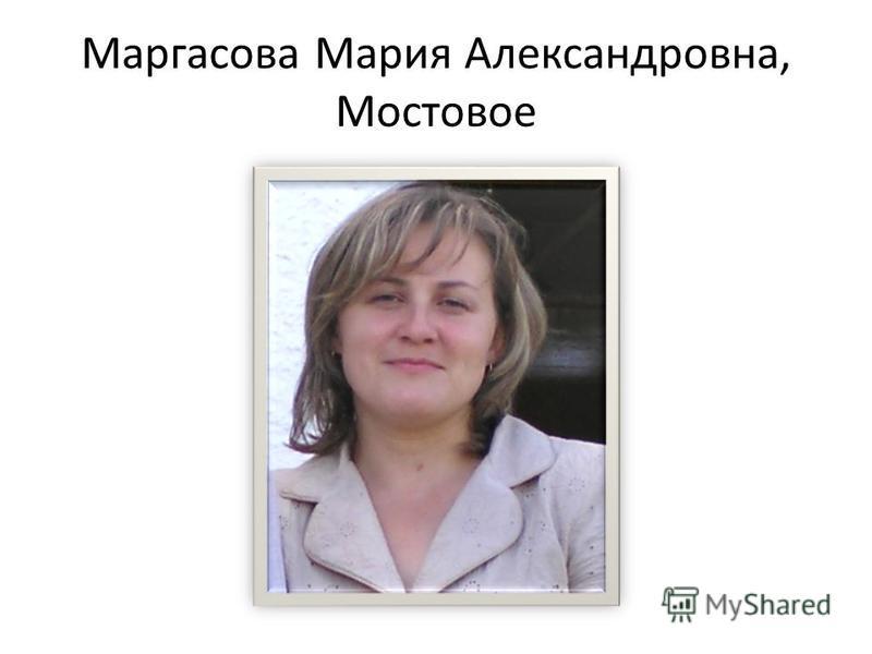 Маргасова Мария Александровна, Мостовое
