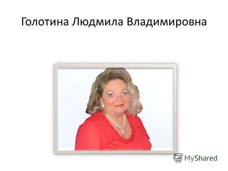 Голотина Людмила Владимировна