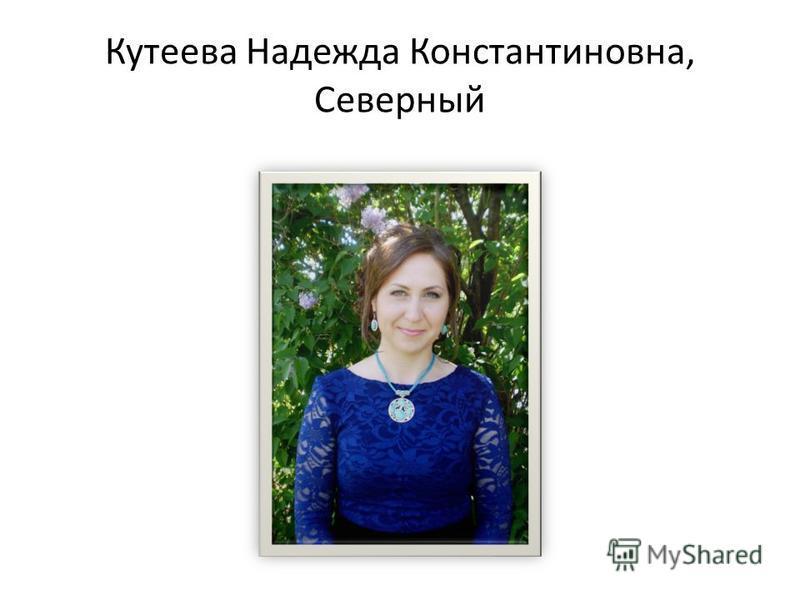 Кутеева Надежда Константиновна, Северный