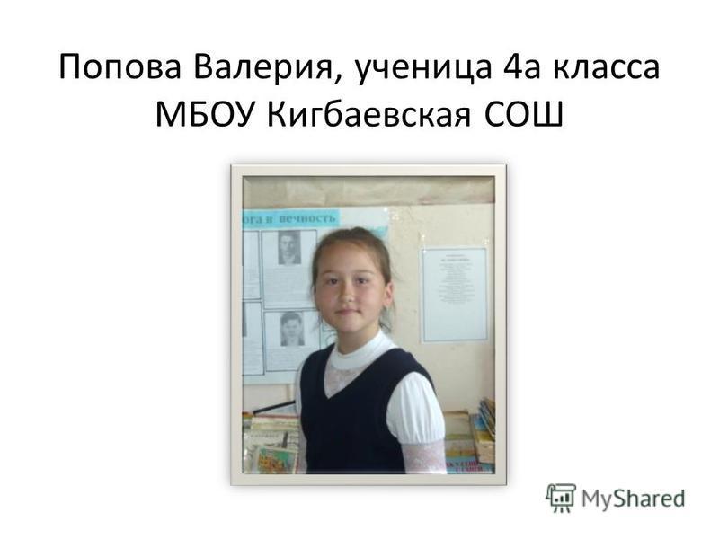 Попова Валерия, ученица 4 а класса МБОУ Кигбаевская СОШ