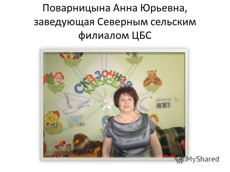 Поварницына Анна Юрьевна, заведующая Северным сельским филиалом ЦБС